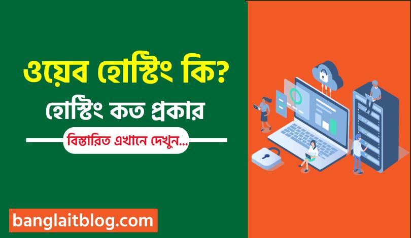 ওয়েব হোস্টিং কি ? (Web hosting)