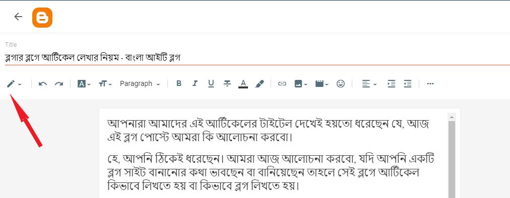 html মোডে লেখার নিয়ম